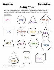 teaching hebrew school