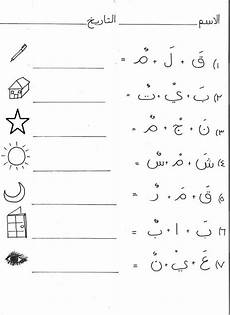 arabic worksheets for grade 1 19750 image result for arabic worksheet for beginners arabic worksheets learning arabic arabic