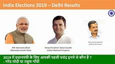 india elections 2019 delhi results youtube