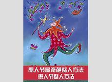 愚人节的由来 愚人节送女朋友什么礼物好 愚人节的由来:愚人节的真实来历、传说故事简单介绍 2020-04-04