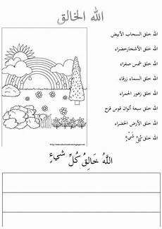 arabic lessons for beginners worksheets 19787 prophet adam worksheet search favorite learning arabic arabic lessons worksheets
