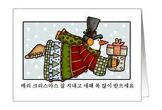 korean christmas cards from greeting card universe