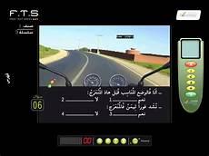 code la rousseau code rousseau maroc moto 1 2 3 4 قانون السير المغرب