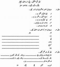 worksheets for grade 3 urdu urdu blog worksheet year 3answer key paf juniors