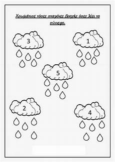 free fall counting worksheet 2 crafts and worksheets for preschool toddler and kindergarten