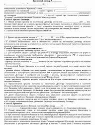 образец договора о намерениях заключить договор аренды нежилого помещения