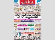 Mawbima ePaper   Sinhala Online Newspaper, Srilanka