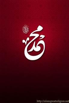 allah wallpaper iphone free iphone islamic wallpapers islam world s