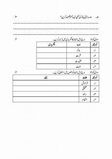 urdu grammar worksheets for grade 1 25198 urdu collection worksheets for different levels