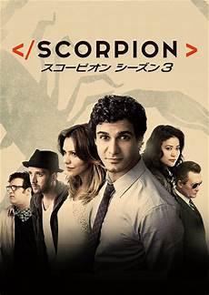 ニュース Scorpion スコーピオン シーズン3 7月25日 火 より独占日本初放送 海外ドラマnavi