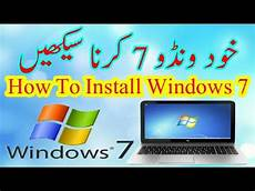 how to install windows 7 in urdu and how to install windows 7 ultimate in pc how to install windows 7 in urdu and hindi how to install windows 7 ultimate in pc youtube