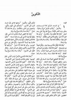 arabic new dyck bible arabische bibel paperback cover