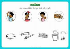 hygiene activity sheet by sesamestreet teaching resources tes