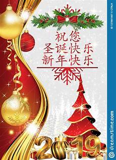 merry christmas and happy new year 2019 greeting card with chinese text stock illustration