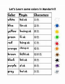 mandarin worksheets 19355 mandarin colors and practice colors and the o jays