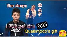 Quasimodo Malvorlagen Indonesia 188 華晨宇 卡西摩多的禮物 2019 Hua Chneyu Quasimodo S Gift 2019 印尼
