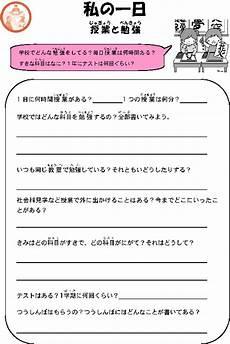 learning japanese beginner worksheets 19473 japan uk live school is great
