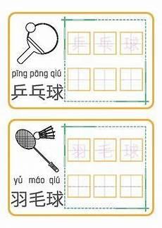 sports handwriting worksheets 15804 sports handwriting mandarin 中文习字帖 运动 writing worksheets writing with color