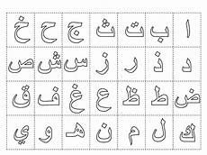 Ausmalbilder Arabische Buchstaben The Arabic Alphabet Coloring Pages For Adults