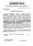 доверенность в почту россии образец от организации