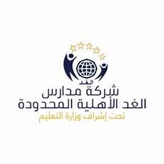 al ghad schools careers 2019 bayt com