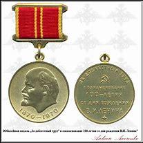 медаль за доблестный труд кому дают