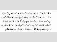 Surah An Nur   Arabic with Urdu Translation From Kanzul Iman