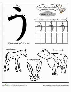 japan worksheets for kindergarten 19565 hiragana alphabet quot oo quot idioma japon 233 s aprendiendo japon 233 s y hiragana