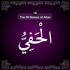 Gambar 99 Nama Nama Allah Allah Sembilan Puluh Sembilan