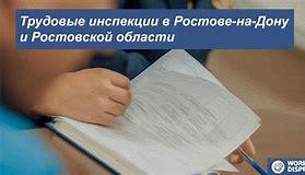 трудовая инспекция права работника