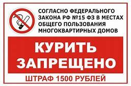 можно ли курить в подъезде жилого дома белгородская область