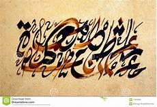 Arabische Muster Malvorlagen Text Arabische Kalligraphie Stockbild Bild Muster