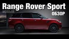 2018 Range Rover Sport Review Porsche Cayenne Killer