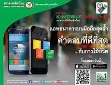 K Mobile Banking Plus App จ ดการเร องเง นจากธนาคาร