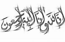 Tulisan Dan Gambar Kaligrafi Arab Innalillahi Wa Inna