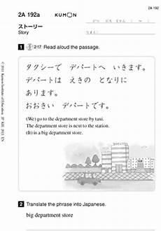 kumon japanese language worksheets 19532 introductory level kumon japanese language program