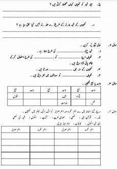 urdu grammar worksheets for grade 1 25198 class 4 home work worksheets urdu poems for 1st grade worksheets worksheets for grade 3