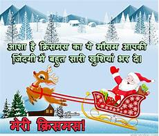merry christmas ki image download merry christmas ki badhai smitcreation com