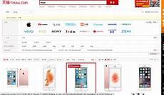 Comment Commercialiser Votre Produit High Tech En Chine