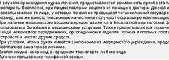 льготы инвалидам 2 группы в красноярске