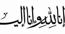 Kaligrafi Innalillahiwainnailaihirojiun Gallery Islami
