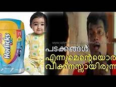 എന റമ മ ച ര ച ച ച വ salim kumar horlicks version malayalam troll youtube