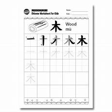 mandarin worksheets 19355 worksheets for nature series lessons learn characters