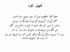 urdu grammar worksheets for grade 1 25198 various urdu resources teaching resources