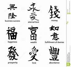 symbols of feng shui stock illustration illustration of