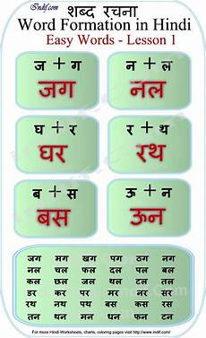 read hindi 2 letter words hindi hindi words hindi language learning hindi worksheets