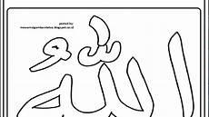 Membuat Gambar Kaligrafi Lafadz Allah Dengan Mudah Dan