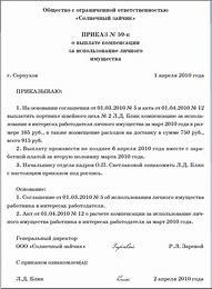 Образец соглашения о передаче на хранение оборудования