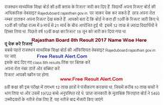 rajasthan board 8th class result 2018 name wise result rajasthan board 8th result 2018 date यह द ख rbse 8 class name wise ajmer