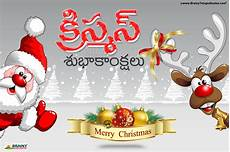 teluguchristmas online latest greetings free download merry christmas telugu greetings